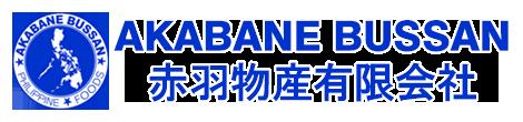 Akabane Bussan Philippine Foods Online Catalog